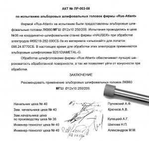 Shlif akt №LR -003-08